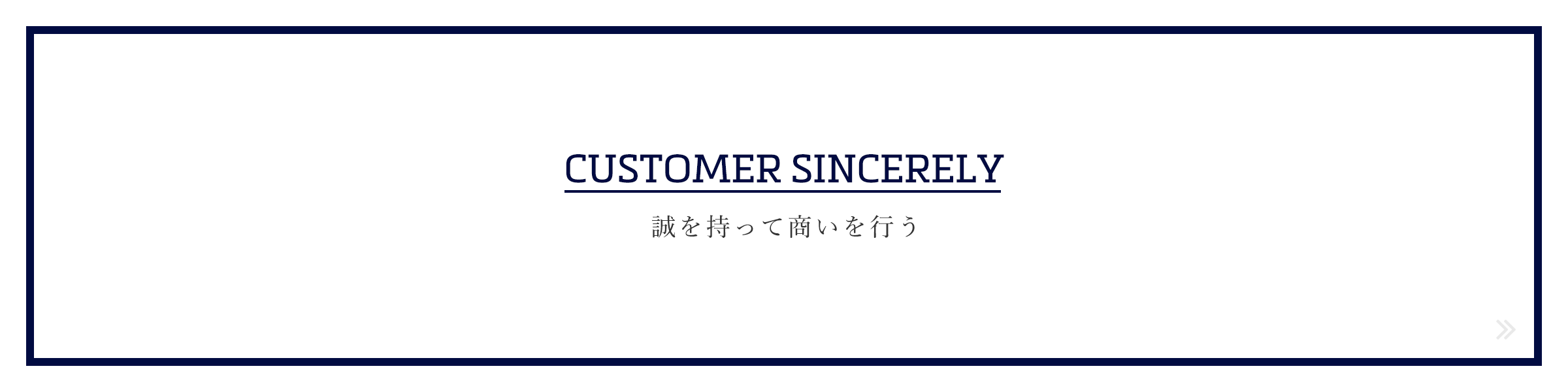 CUSTOMER SINCERELY / WITH SINCERITY FOR OUR VALUABLE CUSTOMERS